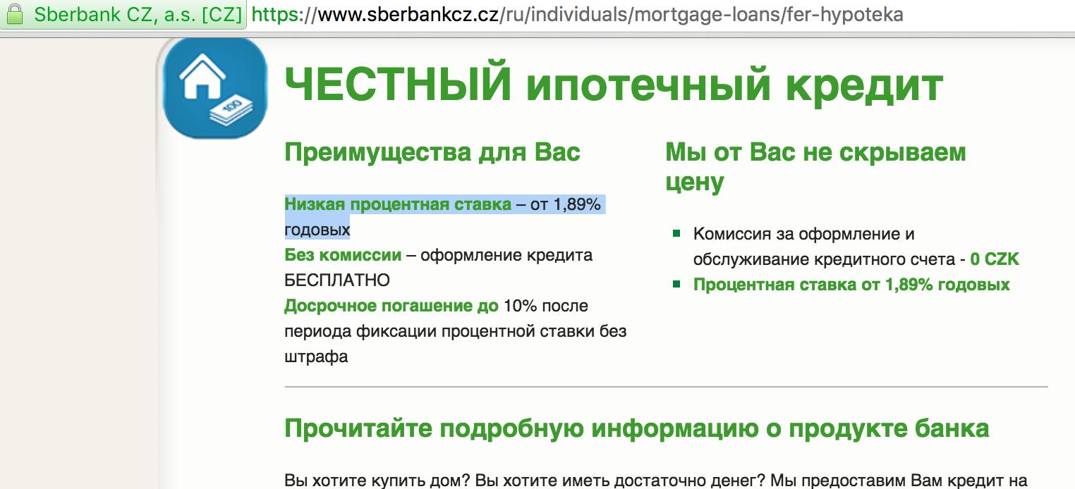 Втб 24 новосибирск кредиты