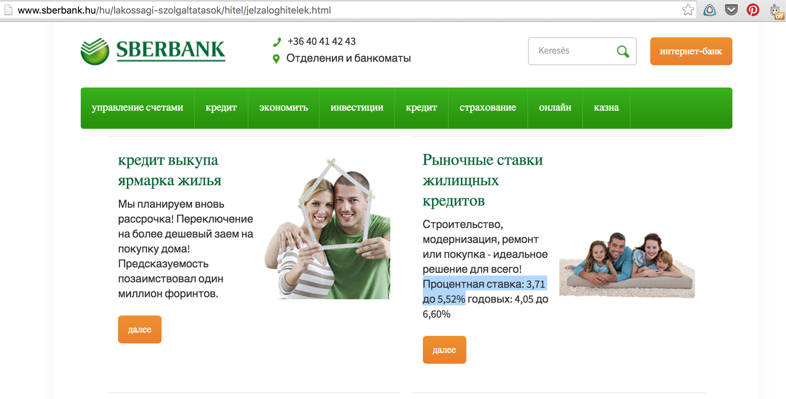 Займы в москве с плохой кредитной историей наличными