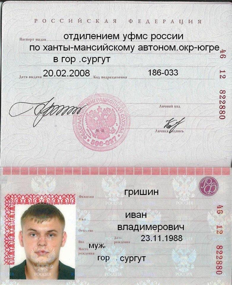 фотошоп паспорта онлайн