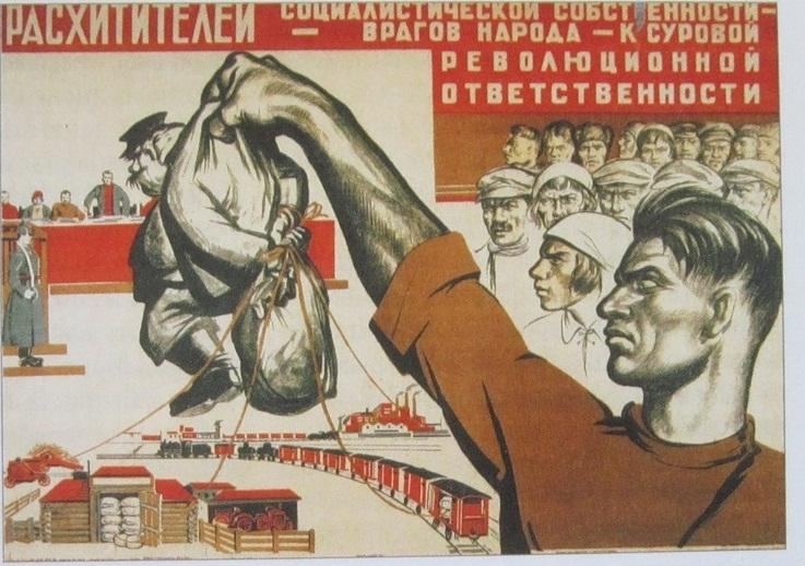 Картинки по запросу Как при Сталине боролись с коррупцией
