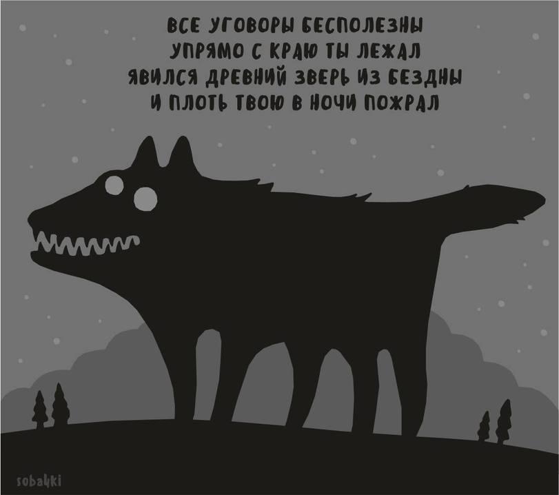 Песня про волка который укусит за бочок