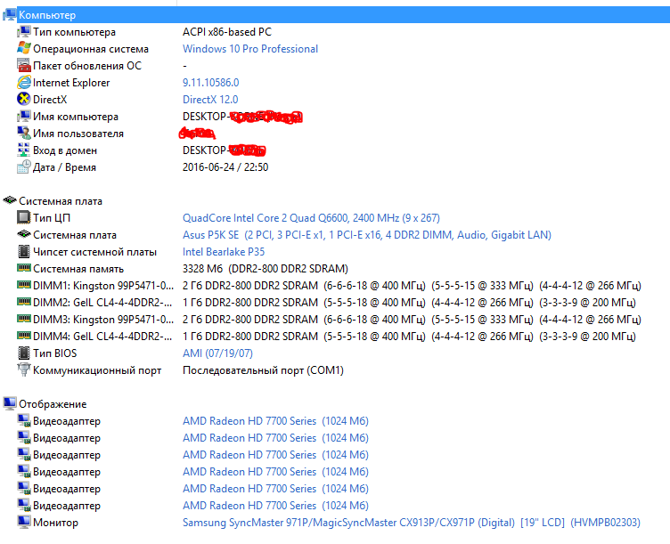 acpi bios error при загрузке windows 10