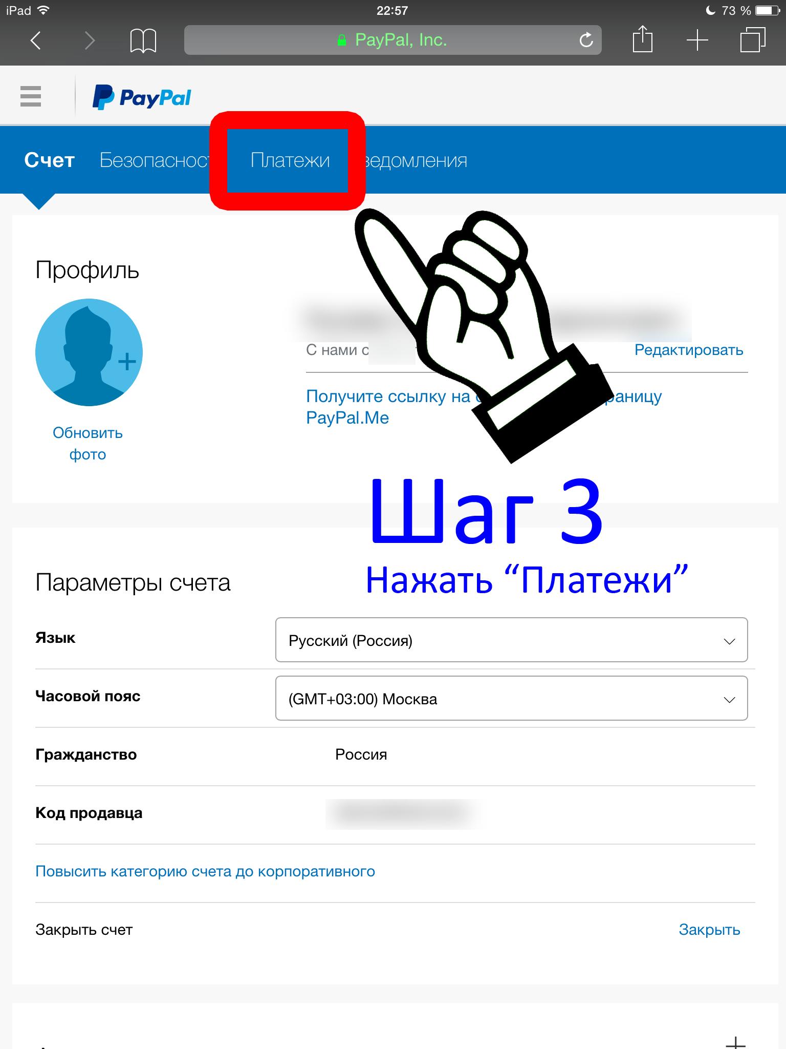 Смотреть Paypal (Пайпал) в Казахстане — регистрация, привязка банковской карты, номер Пайпал видео