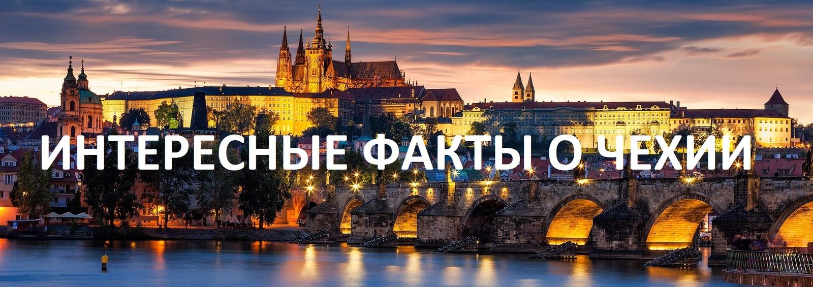 Чехия столица порно