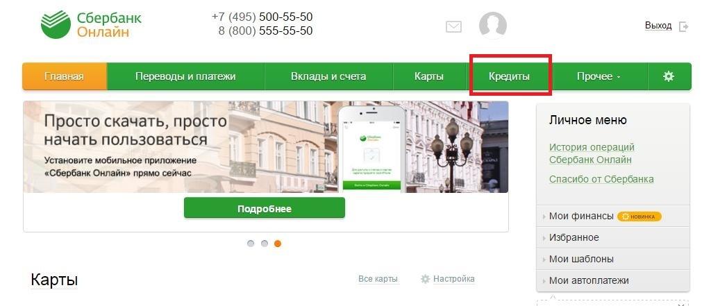 онлайн заявка на кредитные карты без справки о доходах