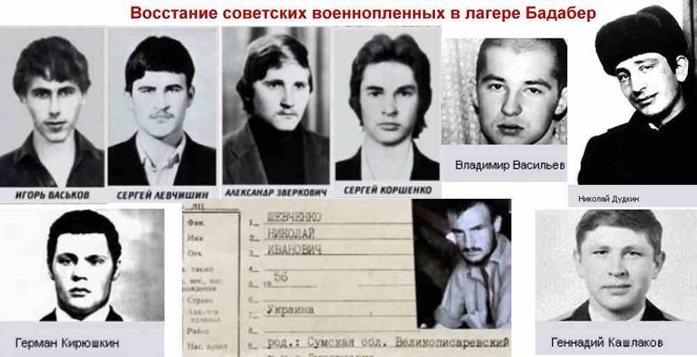 Николай Шевченко - герой восстания в Бадабере