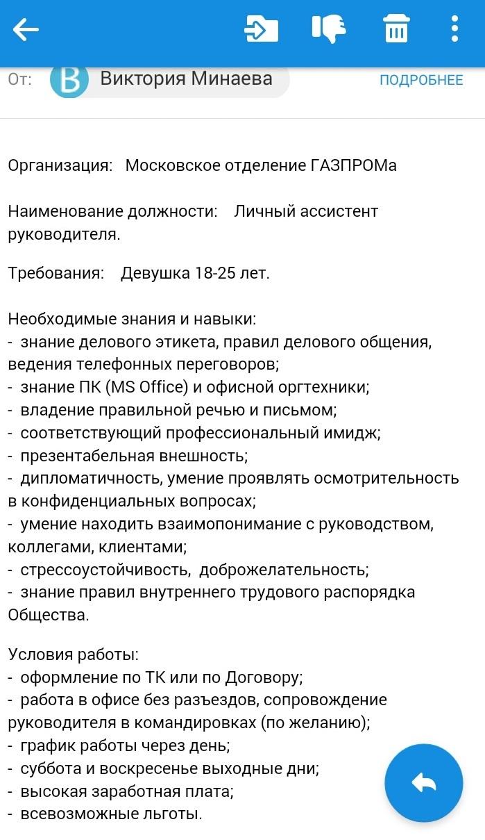Газпром работа для девушки фото девушек за домашней работой