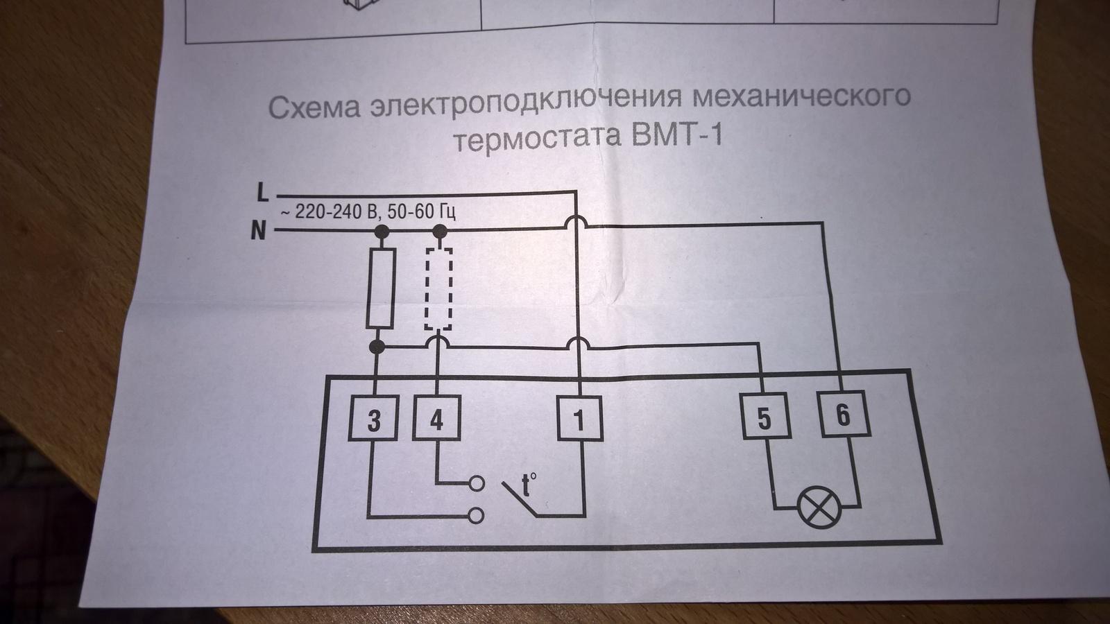 Схема подключения вмт