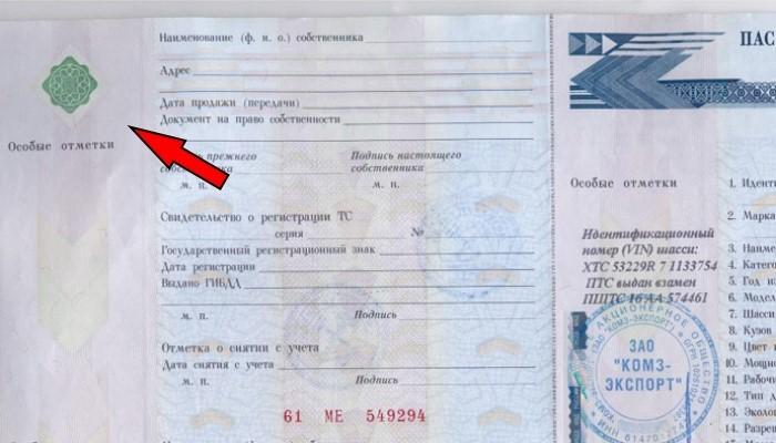 Замена птс кредитного авто как быстро получить деньги под птс Петровско-Разумовский проезд