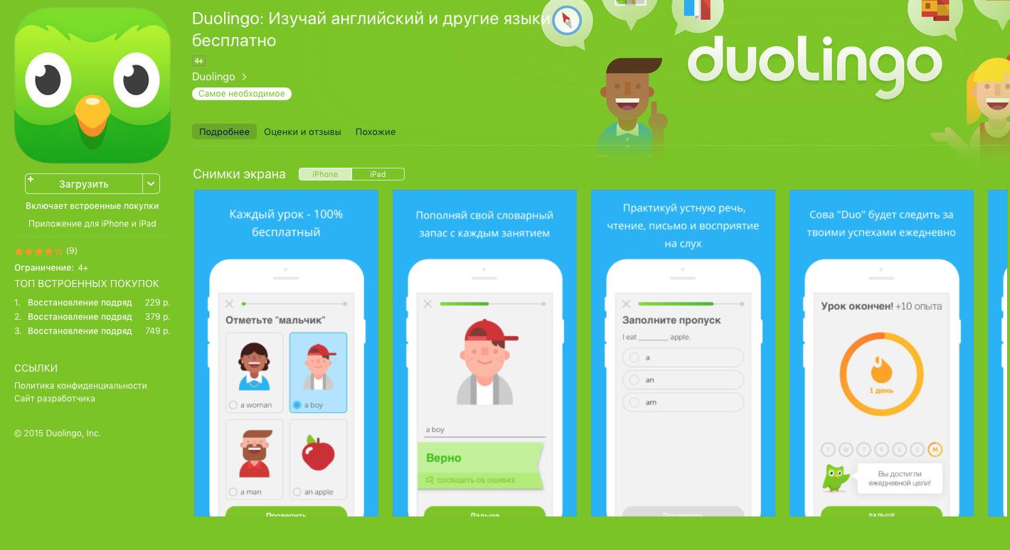 Приложения для изучения немецкого языка на андроид