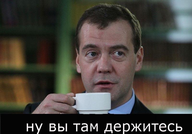 Медведев пошел на хуй