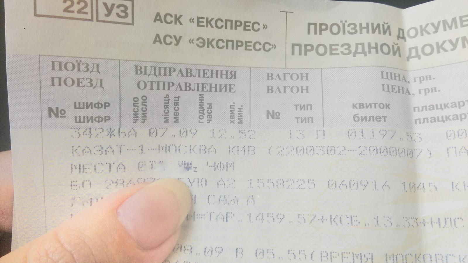 Билет на самолет из москвы до кишинева тамбов самолет расписание цена билета
