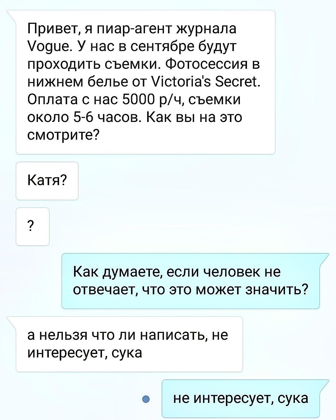 Как ответить девушке да нет не знаю