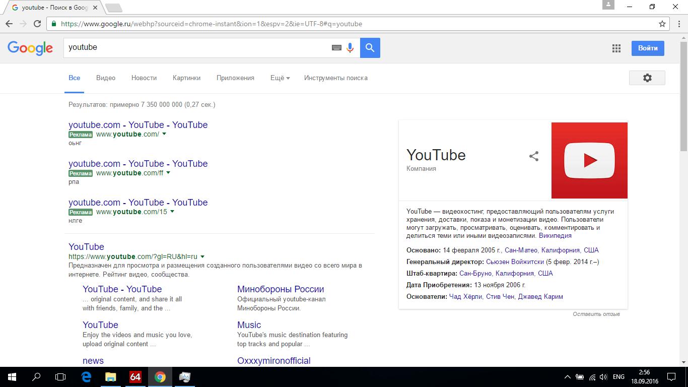 Реклама от гугл на ютубе топ 10 реклама в интернете