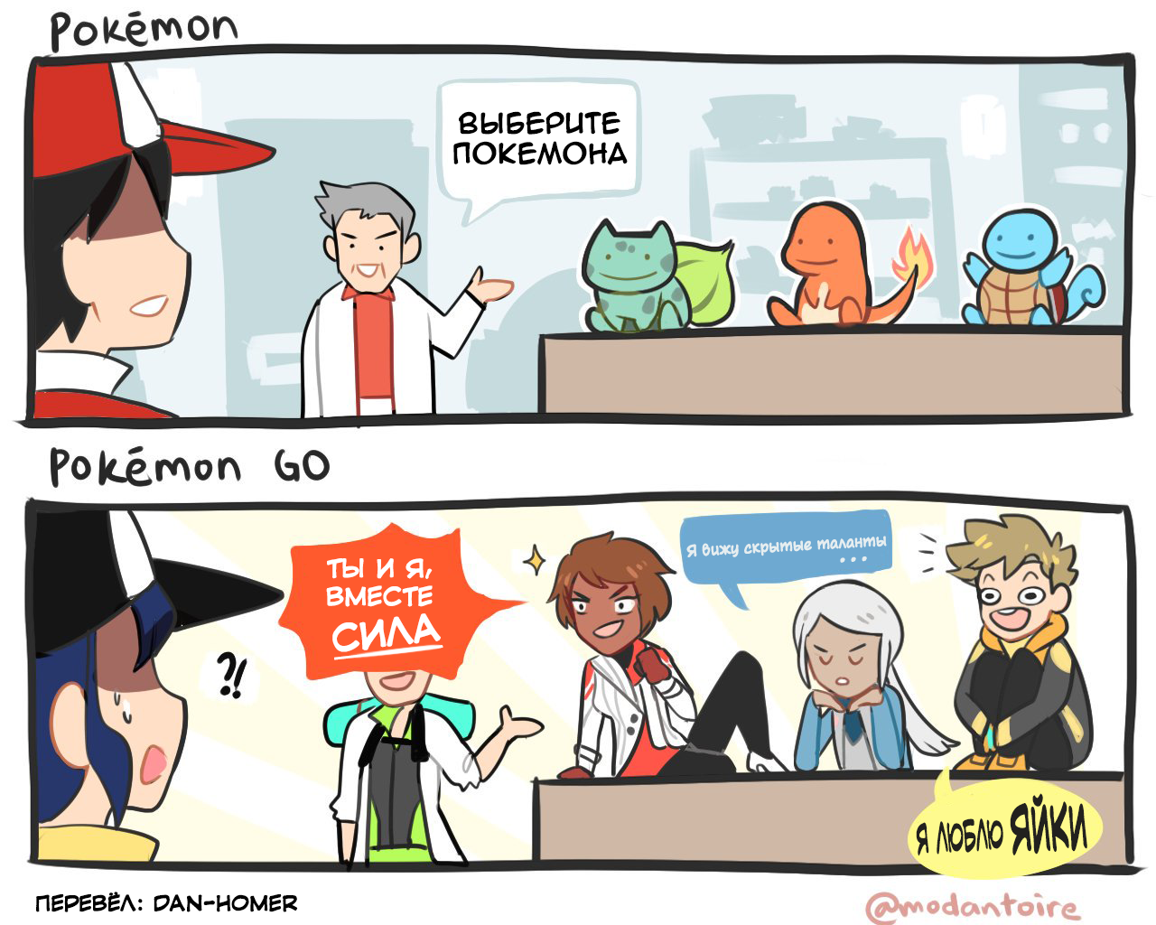 Секс с покемонами комиксы