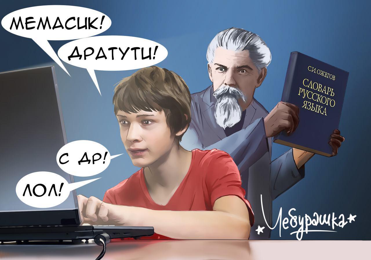 Мама трахнуть русский язык