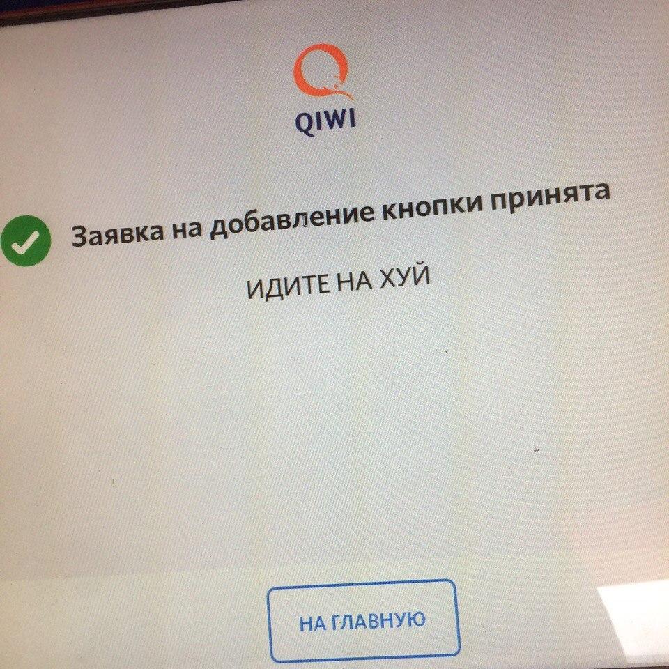 Номер телефона службы поддержки Qiwi Visa Wallet