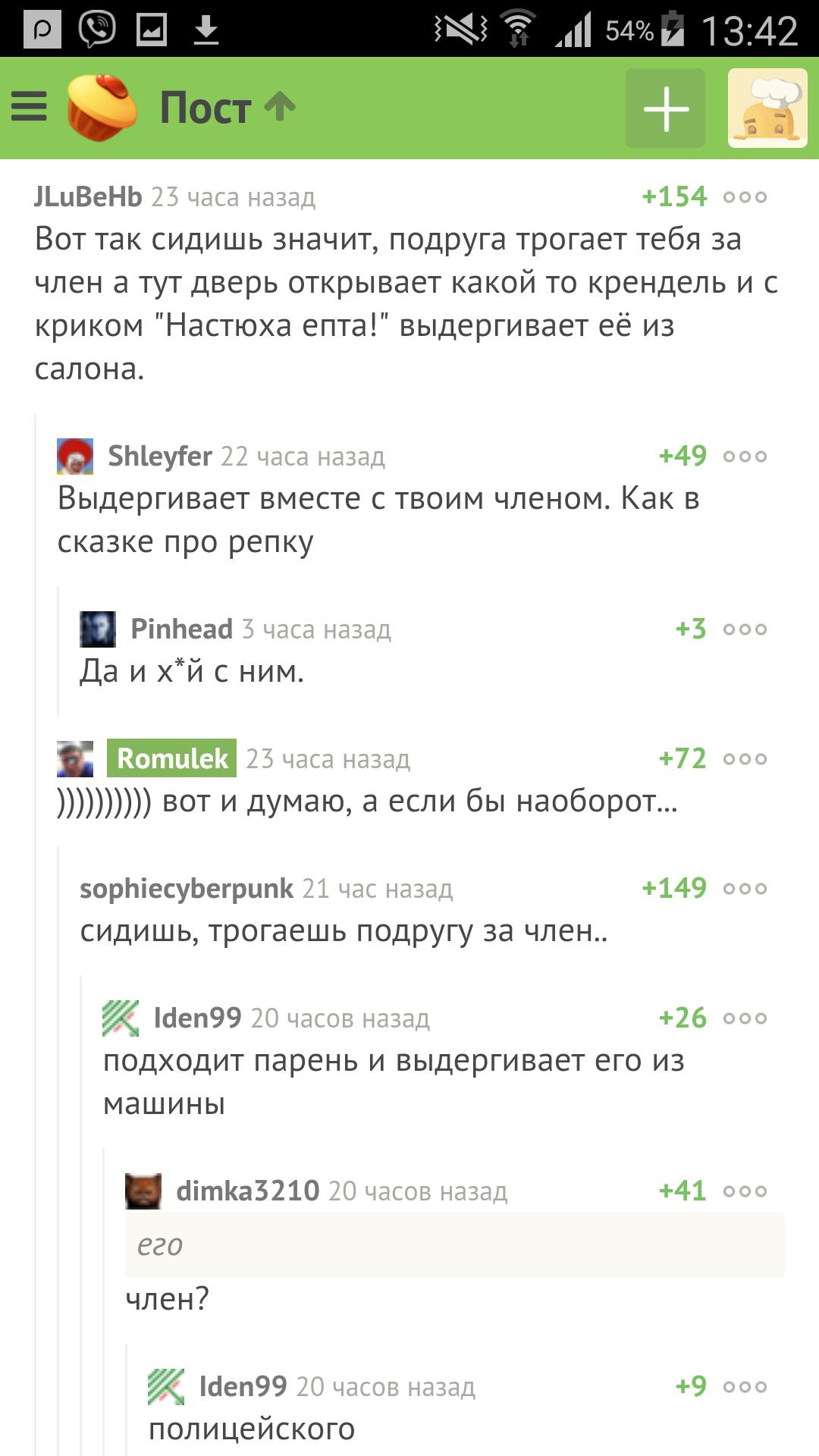 Член в коментах