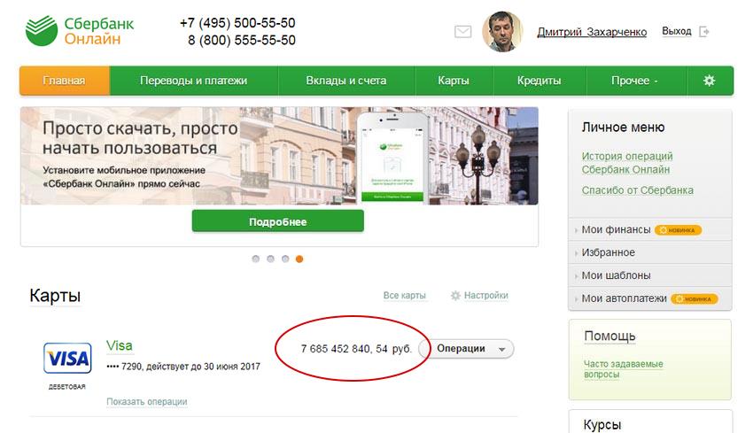 захарченко выиграл деньги в казино