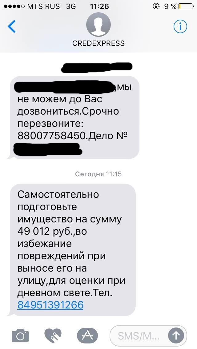 Банк восточный звонят коллекторы банк москвы исполнительный лист