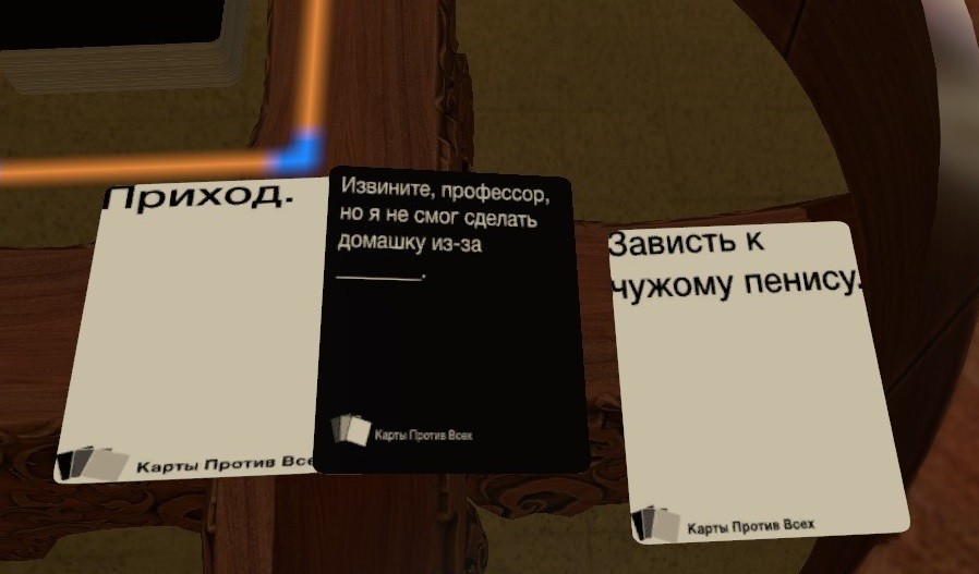 человечества играть как против карты