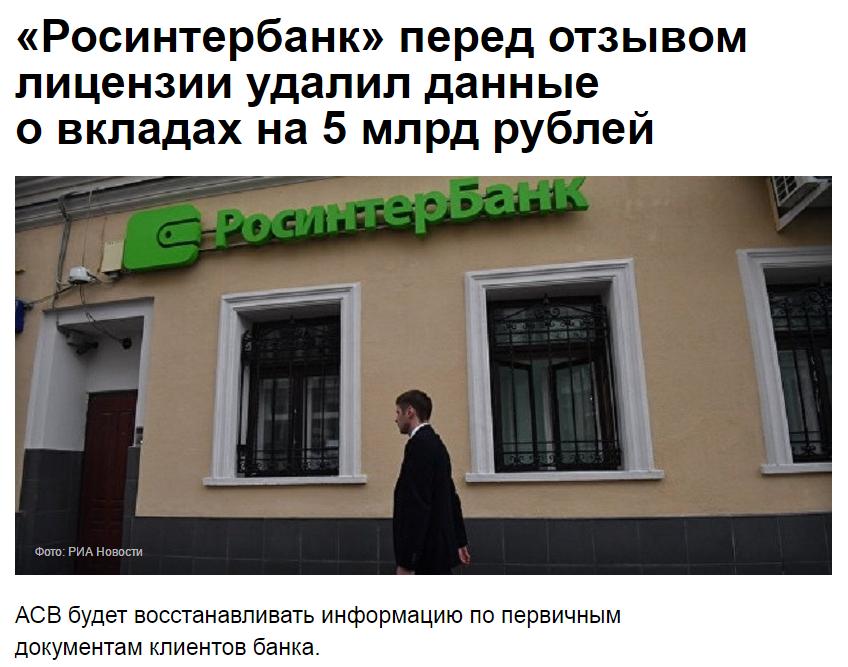 Аркс банк проблемы вклады