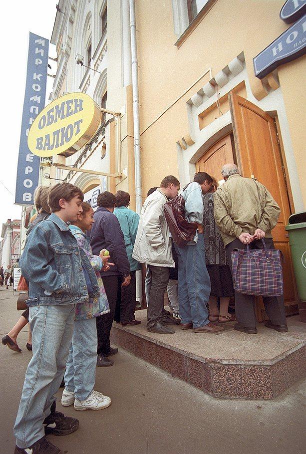 дефолт 1998 года что стало с кредитами кредит банк россия официальный