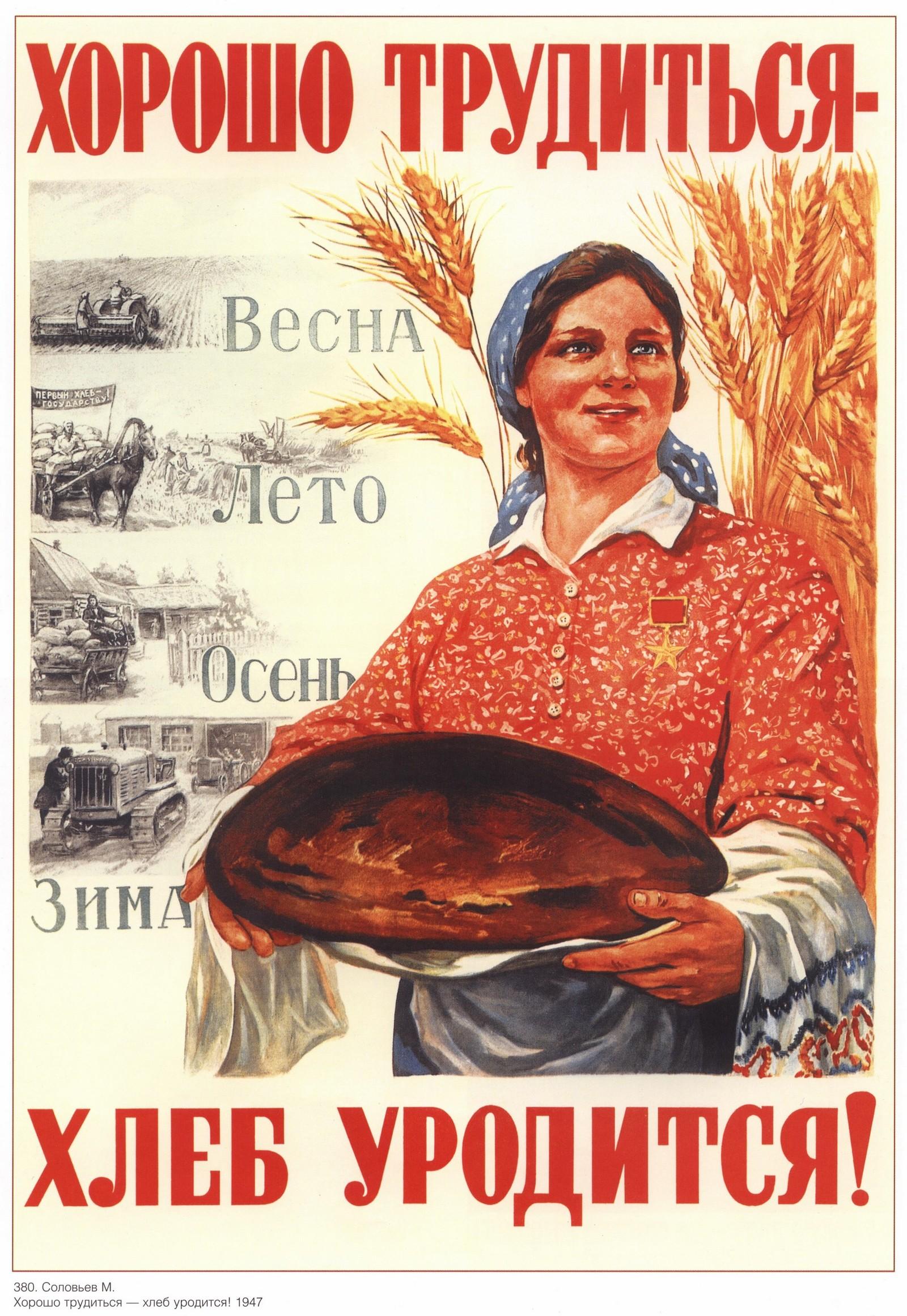 картинки советские плакаты