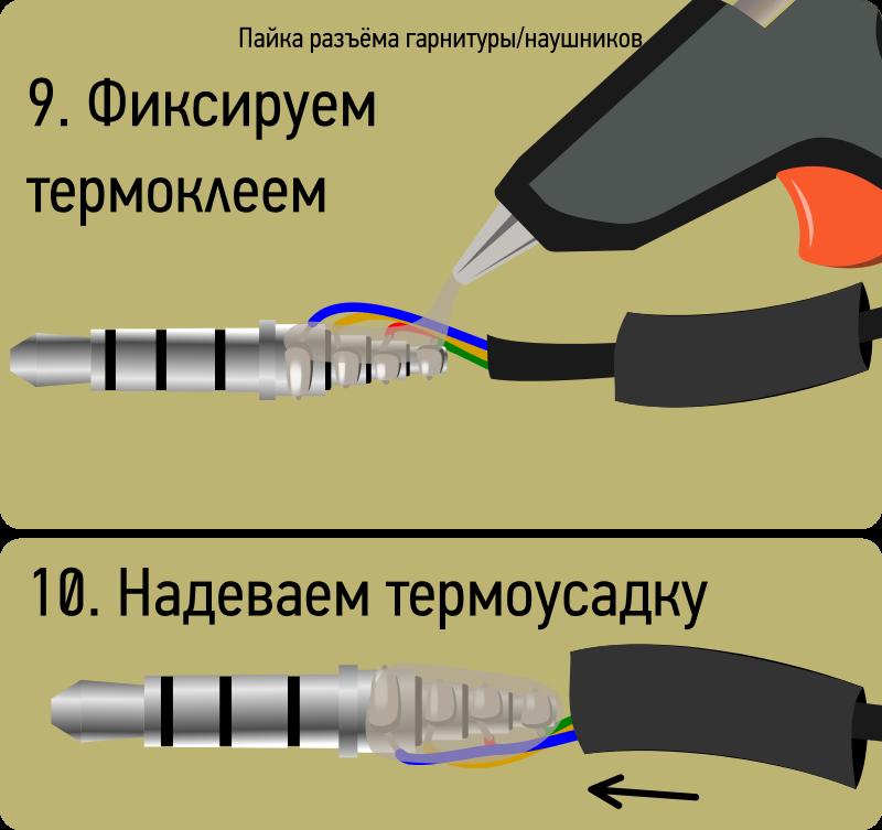 пайка разъёма гарнитуры наушников