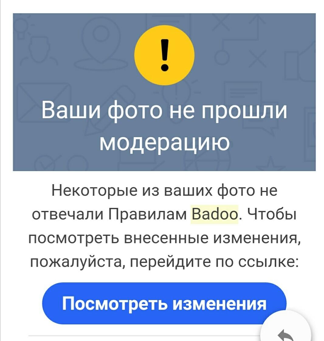 Как зарегистрироваться на badoo