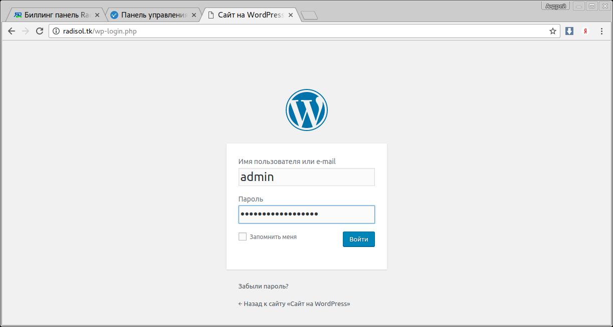 Биллинг cms для хостинга как редактировать сайт уже залитый на хостинг
