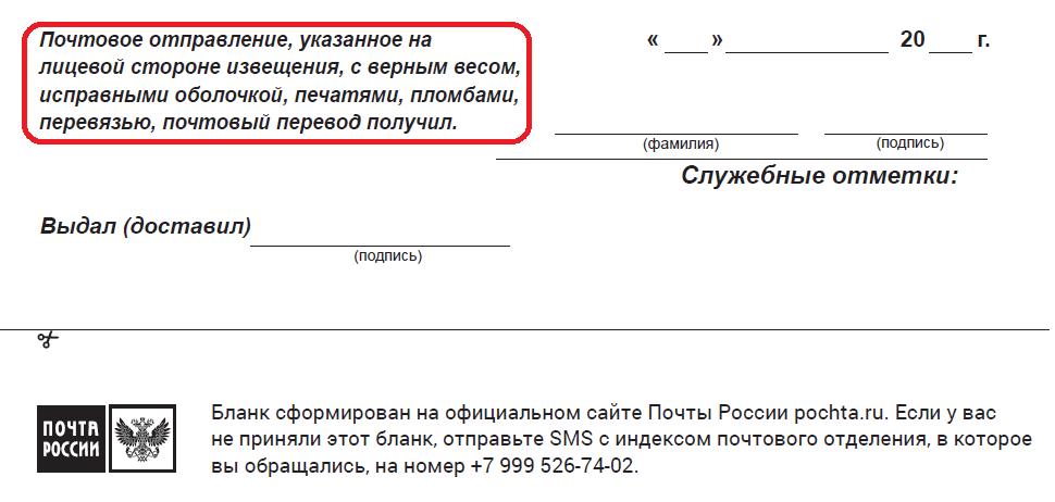 Почта россии поиск по номеру отправления