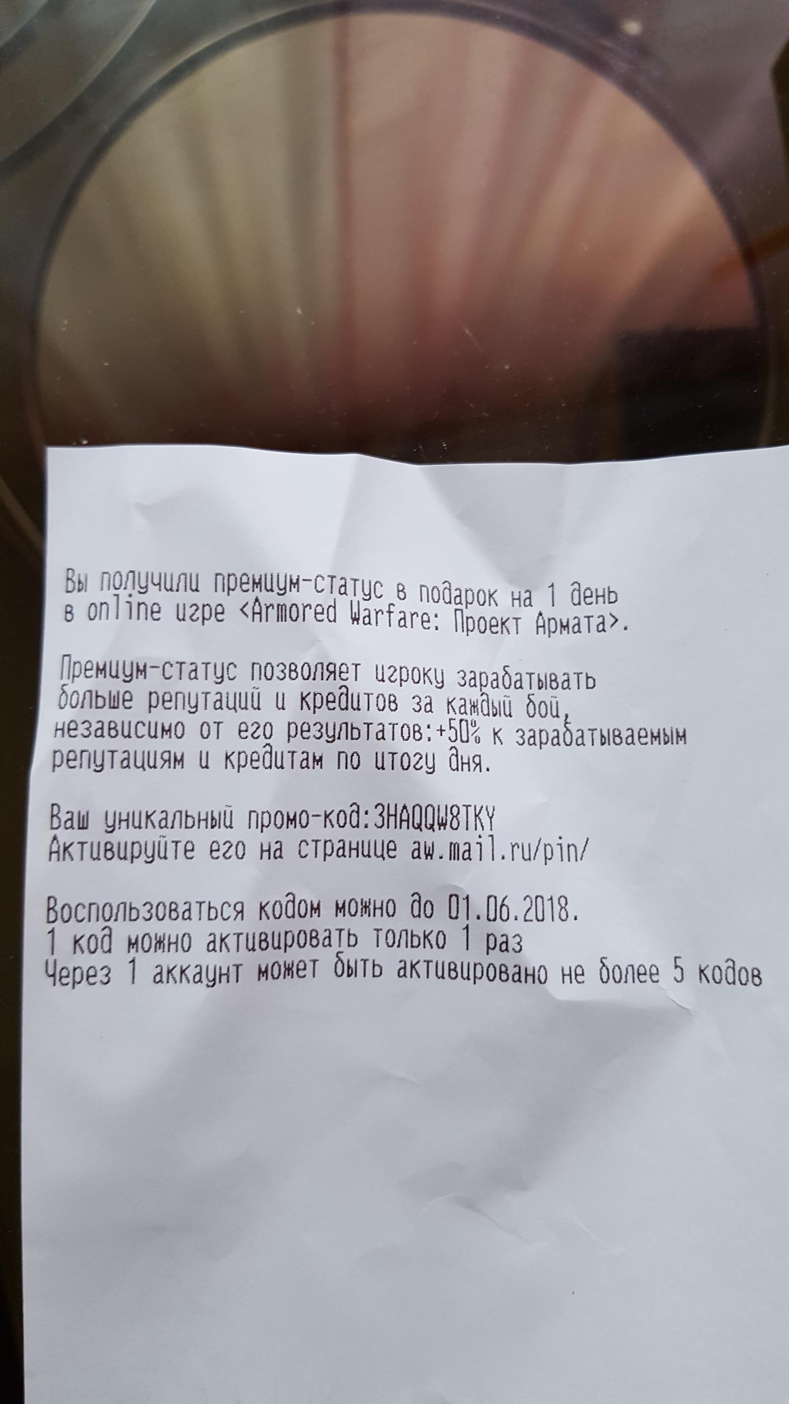 армата бонус коды на прем