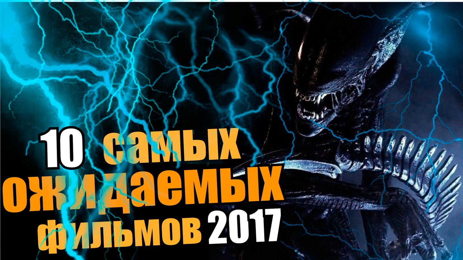Фантастические фильмы 2017 года