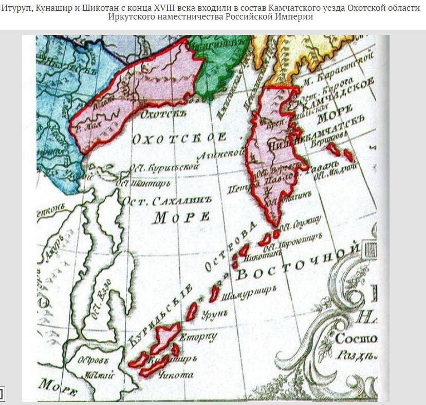 Спорные острова на дальнем востоке