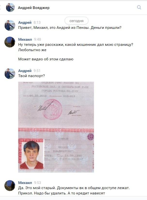 кредит вконтактехоум кредит ру паспорт