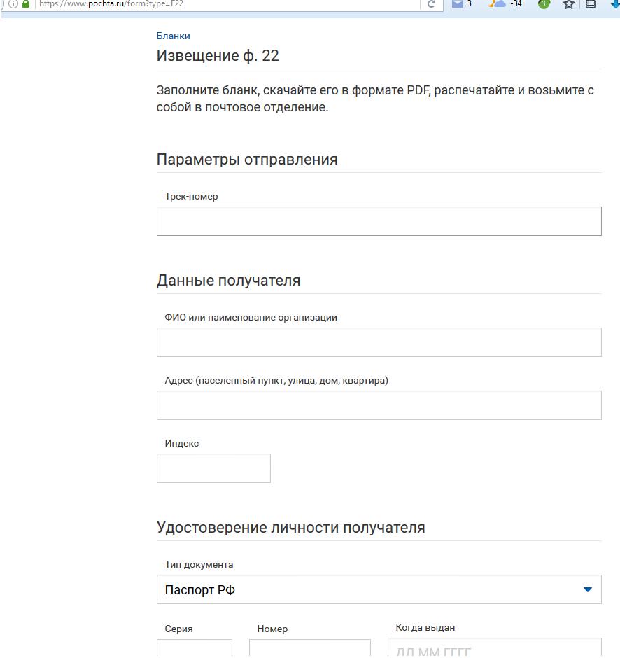 Почта россии отслеживание заказные письма