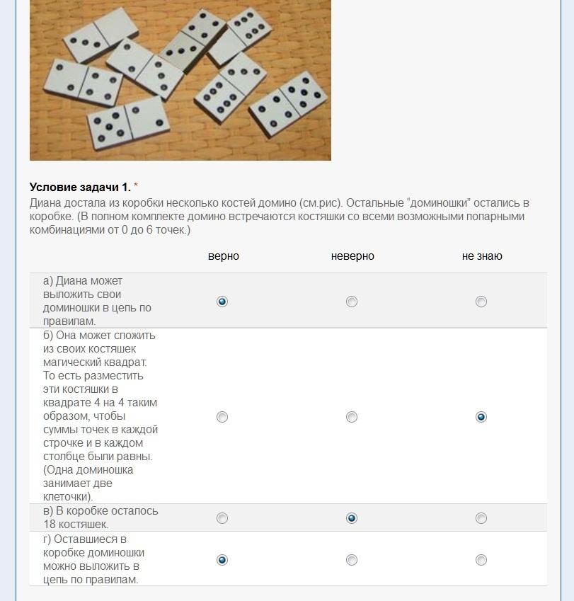 Решение задачи с домино как решить задачи с буквами