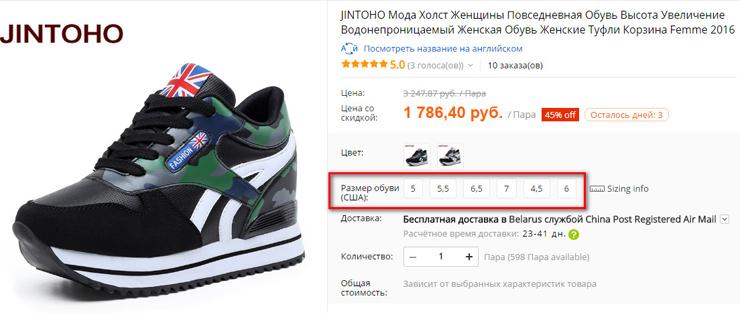 27a744604dfe Как выбрать размер обуви на Алиэкспресс