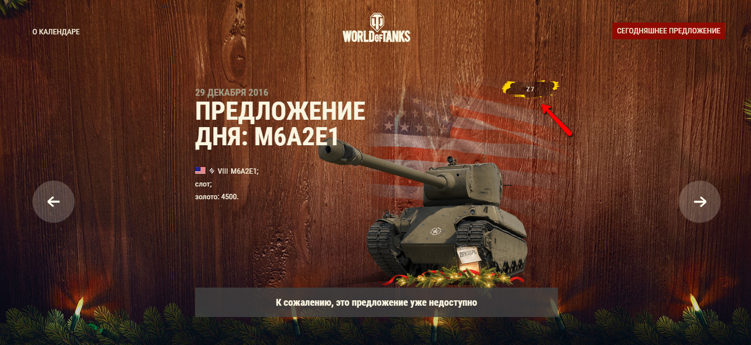 бонусы коды на world of tanks 2016 на золото