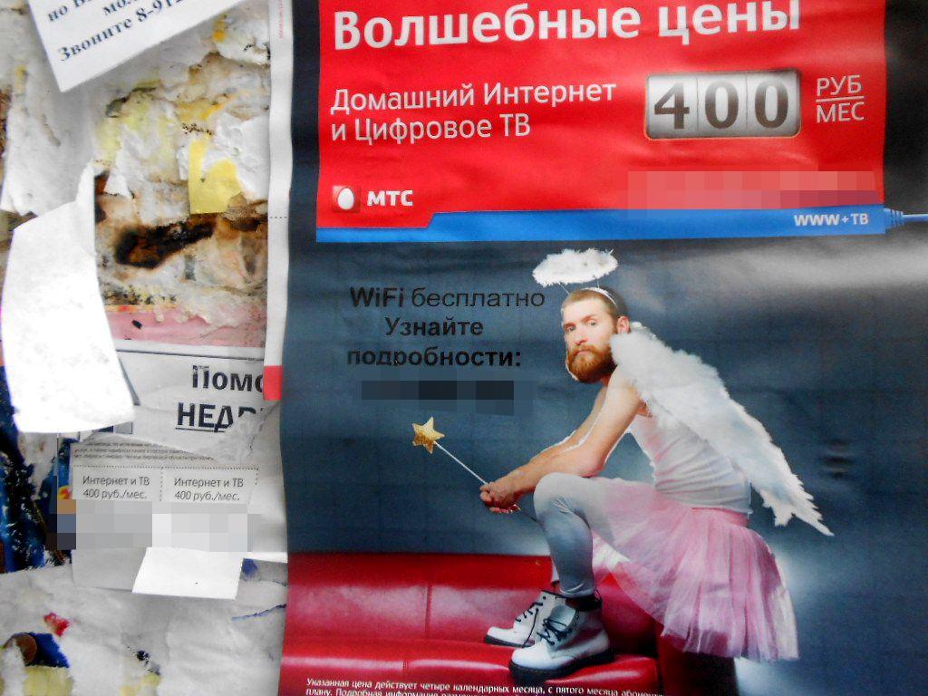 bbaf2119e2b9 Вредная реклама  операторы ФАС, Реклама, Штраф, Операторы связи, Длиннопост