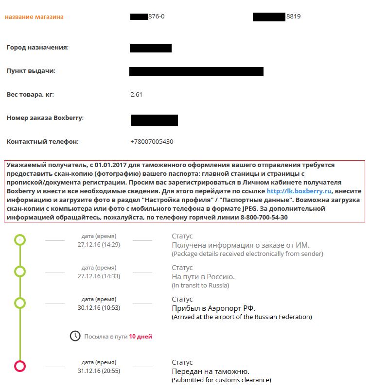 Boxberry паспорт претензия по правам потребителей возврат денег