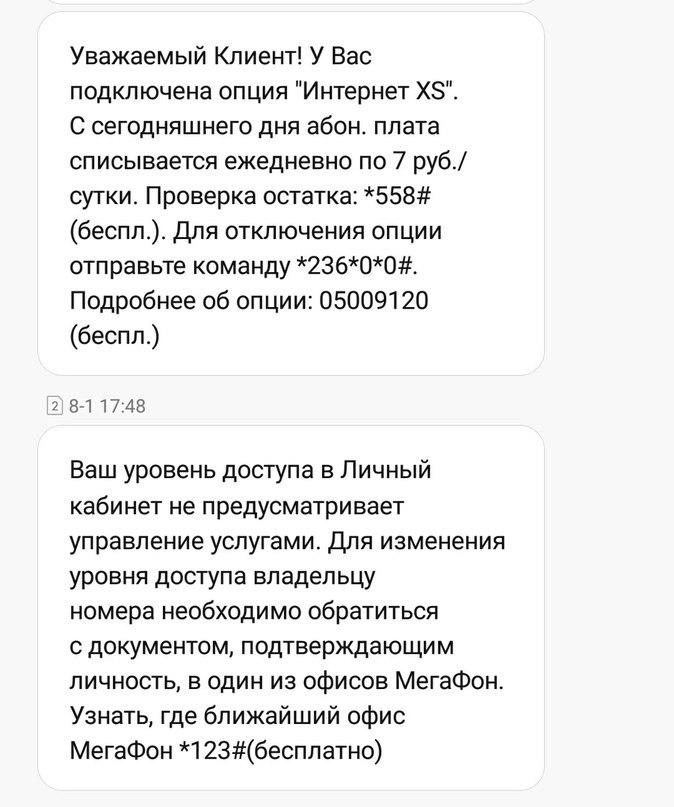 Mobile-review. Com новые тарифы мгтс – время принимать решение.