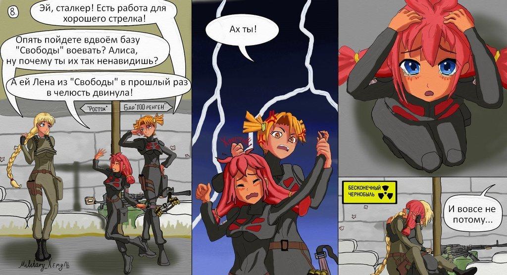 сталкер картинки аниме