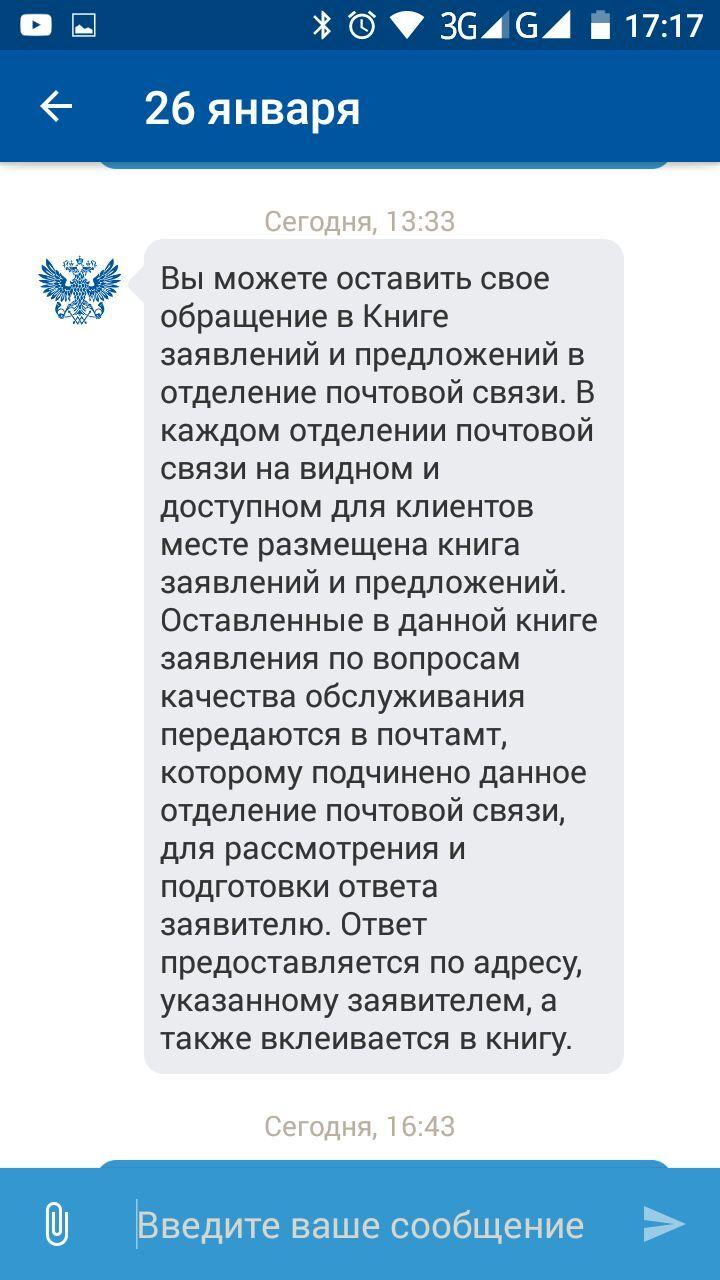 Почта россии не пришла посылка