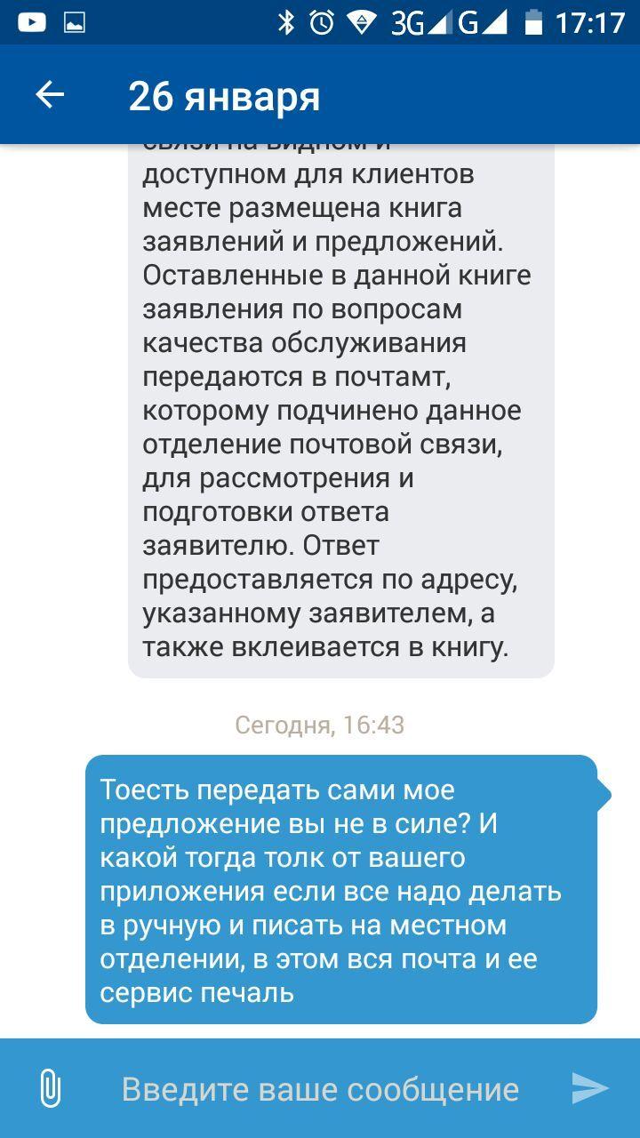 Как отправить письмо задним числом почта россии