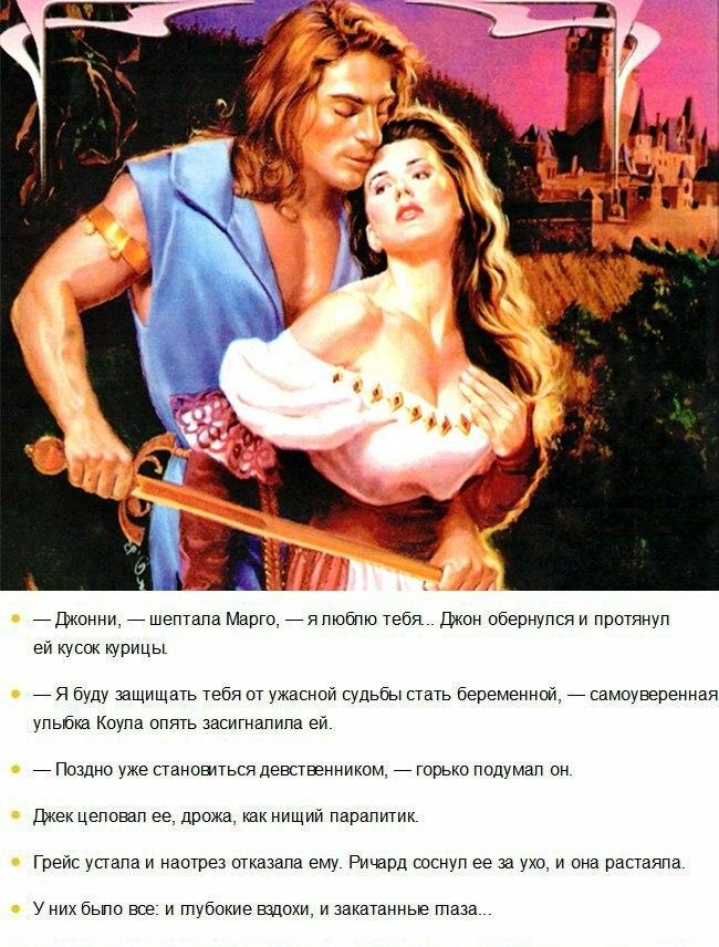 Цитаты эротические сцен в любовных романах