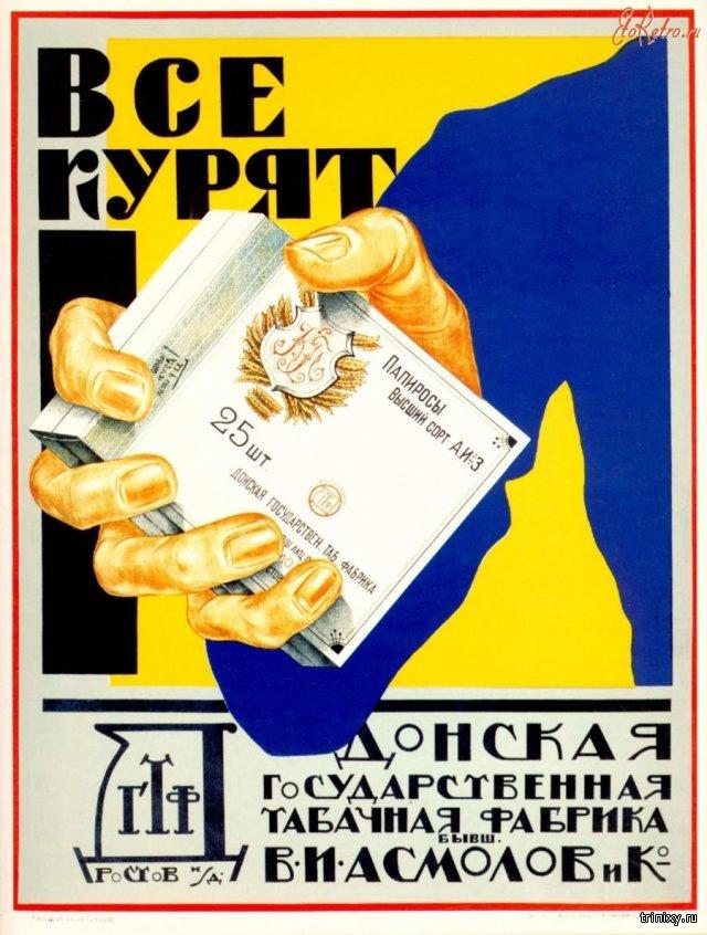 Все о рекламе табачных изделий екатеринбург куплю сигареты