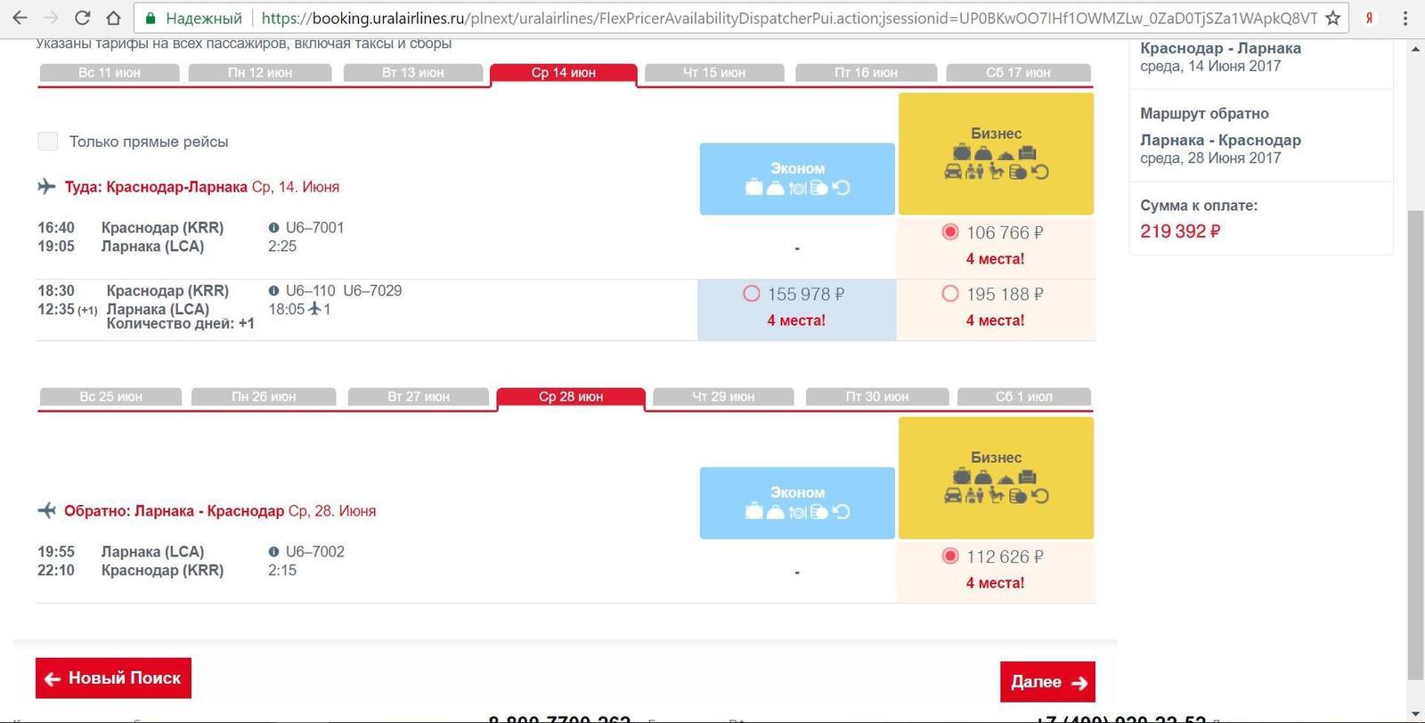 Такса билет на самолет билеты от владикавказа до москвы на самолет
