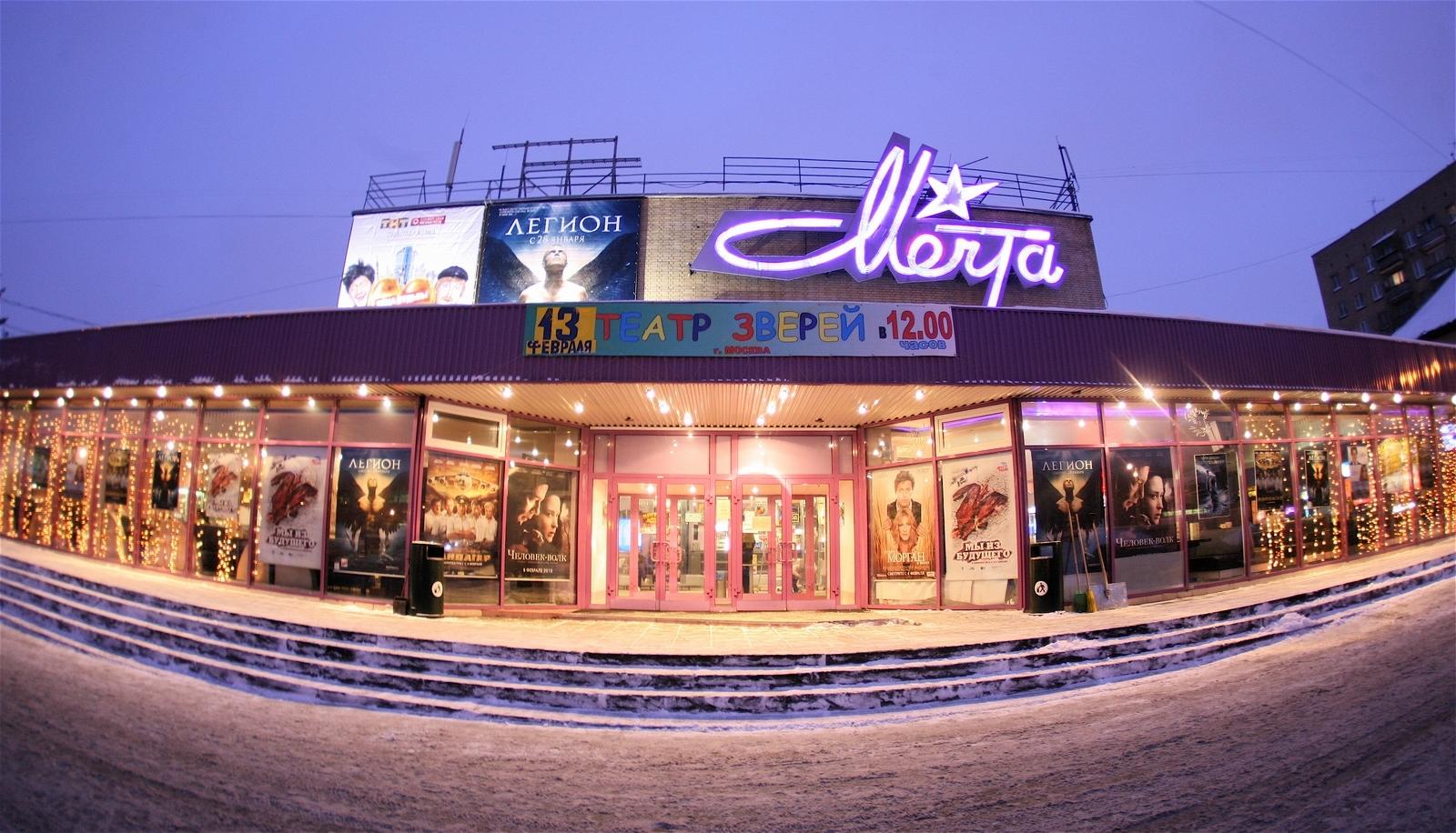 кинотеатр мечта цены билеты